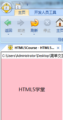 HTML5学堂 CSS important h5course